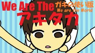 【リンレンささら】We Are The アキタカ【替え歌カバー】