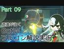 【Fate偽実況】道満が往くBotWフルコン解説実況 Part09