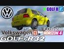 【XB1X】FH4 - Volkswagen Golf R32 / R - PG初心さん向け32Y冬