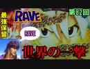 【CR RAVE】RUSHに入れば昔の牙狼!!体(役物)は剣でできているし、もう何も怖くない【ケンシローのパチ実践!】
