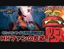 【反応】アプデでヌシモンスター追加あるんだ!!!!!【モンハンライズ狩猟解禁映像】
