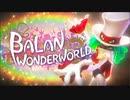 スクエニ最新作のミュージカルアドベンチャー『バランワンダーワールド』【Part1】