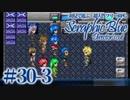【実況】初見で遊ぶSeraphic Blue(DC版)#30-3