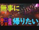 【実況】マイクラダンジョンズを高難易度で駆け回る その34(古代狩り3)