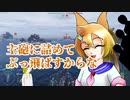 【ゆっくり実況】うちの狐っ子達の【WoWS】Part3