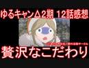 【アニメ感想】ゆるキャン△2期12話「贅沢なこだわり」SEASON2