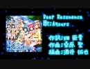 【ニコカラ】Deep Resonance(off vocal)
