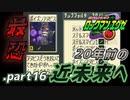 【ロックマンエグゼ】20年前の近未来を実況プレイ.part16