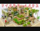 【Minecraft】マイクラドールハウス-花屋-【cocricot MOD】