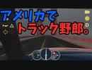 【ゆっくり実況】トラックシミュレーター(USA版)