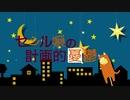 【UTAUカバー】セシル嬢の計画的憂鬱【逆音セシル】
