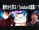【創作から学ぶTanakanの誤算!?】/『Tanakanとあまみーのセラピストたちの学べる雑談ラジオ!〜深文先生おまけ編!その2〜』