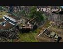 〈WarThunder〉UST戦記part.4 (ゆっくり実況)