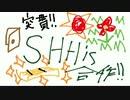 突貫!!SHHis合作!!