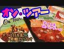 フクハナのボードゲーム紹介 No.488『オンツアー』
