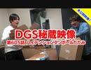 【DGS秘蔵映像】神谷浩史・小野大輔のDear Girl〜Stories〜 第605話より「ハイテンションダンボールたたみ」