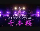 ストラディバリウス!今宵の『千本桜』はキレッキレ!