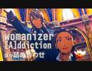 【MMDツイステ】womanizer/[A]ddiction【レオナ・ジャミル】