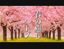 春のハープ曲メドレー【リラックスBGM】睡眠・瞑想・集中したい時の音楽に♪