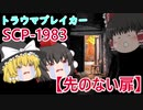 【トラウマブレイカー】SCP-1983 先のない扉【ゆっくり解説】