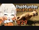 【theHunter:CotWマルチ】ハンターガールONEが征く#29【CeVIO AI実況】