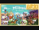 Miitopia™ ミートピア|紹介映像【反応】