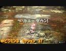 【ピクミン3】プラチナ集めのミッション編 #37