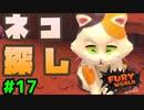スーパーマリオフューリーワールド実況プレイ#17【迷子ネコを探せ】