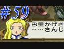 【実況プレイ】檄!サクラ大戦3の2周目を堪能しよう!【グリシーヌEND】#59【サクラ大戦3~巴里は燃えているか~】