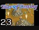 【実況】がっつり テイルズ オブ デスティニーpart23