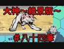 【実況】大神~絶景版~を人狼が楽しみながらプレイ #84