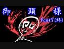 【クトゥルフ神話TRPG】御頭様 part7(終)【実卓ゆっくリプレイ】