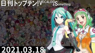 日刊トップテン!VOCALOID&something【日刊ぼかさん2021.03.18】