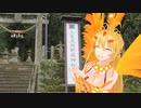 【NM4-02】新弦巻マキと名所探訪 第73話「熊本県・上色見熊野座神社」