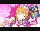 【フェイタス】カタコリーヌが肩コリを和らげてくれる動画【コルンデスコシカタ!TuRive OP】