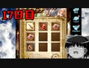 【グラブル】7周年記念無料ガチャ&スクラッチ17日目【ゆっくり実況】