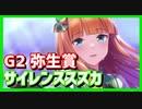 【ガチ実況】最速の機能美サイレンススズカ、GⅡ 弥生賞