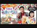 2021/03/26 グッチ裕三(金田朋子)今夜はうまいぞぉ! (第52回)[最終回]