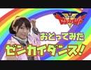 【きゅう】ゼンカイダンス / 全力全開!ゼンカイジャー【踊ってみた】