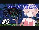 【メトロイドフュージョン】ハード1%でONEちゃんがB.S.L.を突き進む!Part 9【CeVIO実況】