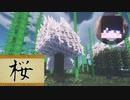 桜バイオームきた【マインクラフトMOD実況】#3のんびりクラフト