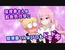 尾根井さんと間瀬田くん宣伝動画♡