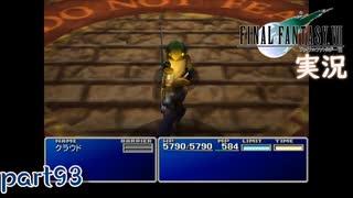 【FF7】あの頃やりたかった FINAL FANTASY VII を実況プレイ part93【実況】