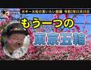 もう一つの、東京オリンピック ボギー大佐の言いたい放題 2021年03月26日 21時頃 放送分