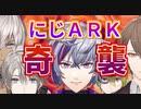 にじARK蛮族戦争第2幕「極悪奇襲」更地へ!20日目