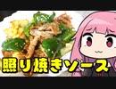 【包丁要らず!】豚肉とキャベツの照り焼きソース炒め「茜ちゃんが美味いと思うまで」RTA 11:56 WR