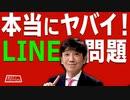 【教えて!ワタナベさん】本当にヤバイ!LINE問題[R3/3/27]