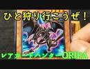 ★遊戯王★命をかけた開封!オリパでBINGO!part31