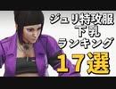 デザインコンテスト入賞作!ジュリ特攻服コスの下乳おすすめランキング17選!【スト5】