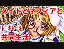 エリュシオン◆メイドとマフィアとドキドキ共同生活 新章【実況】01